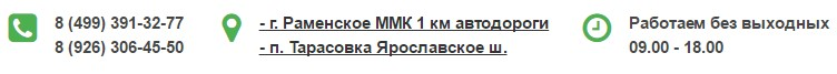 Контакты ecopilomaterial.ru